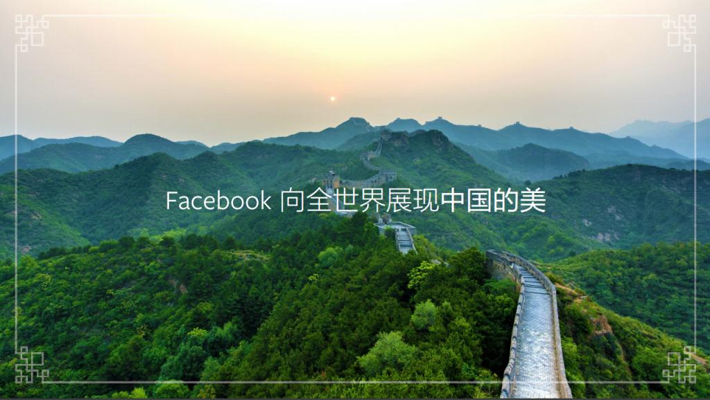 Facebook 向全世界展现中国的美