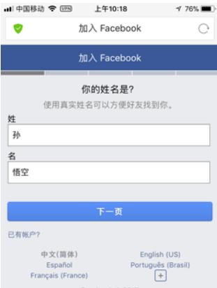 facebook注册登录步骤