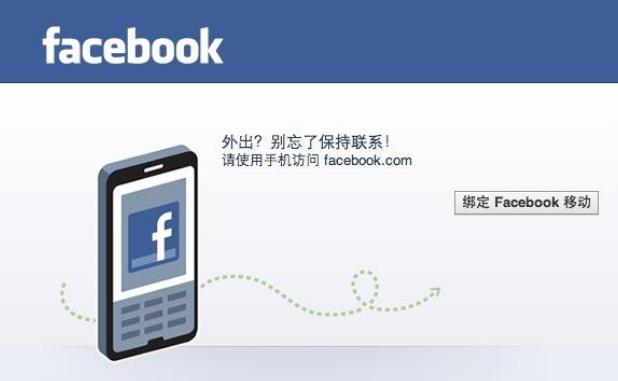 facebook官网注册或登录